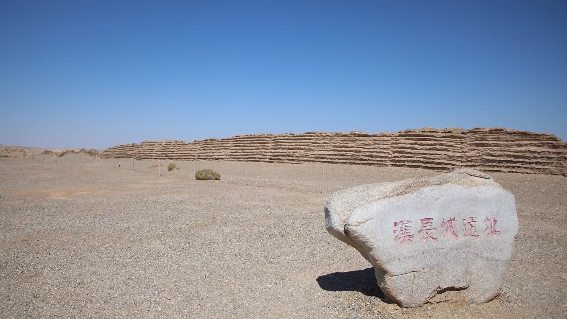 Ancient Section of the Great Wall~The Great Wall built during the Han dynasty from 127 to 100BCE was the longest stretch ever built, running from this section beyond Dunhuang all the way to the Korean peninsula.